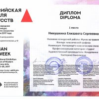 Диплом Никушкина