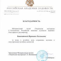 Благодарность Башкатовой Веронике