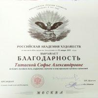 Благодарность Титаевой Софье