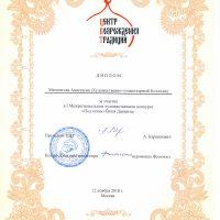 Мамонтова Анастасия