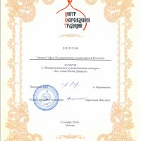 Титаева Софья