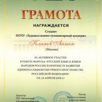 Грамота Климову Антону