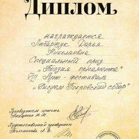 Диплом Даша Любарщук