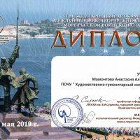 Мамонтова Анастасия диплом Море воинской славы