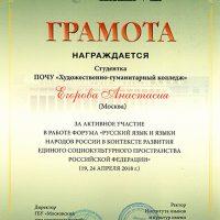 Грамота Егоровой Анастасие