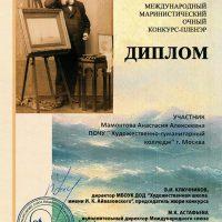 Мамонтова Анастасия диплом