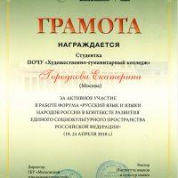 Грамота Городковой Екатерине