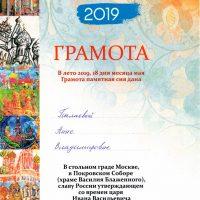 Грамота А.В. Пылаевой