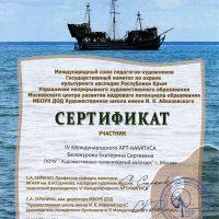 Белокурова Екатерина сертификат