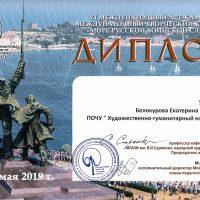 Белокурова Екатерина диплом Море воинской славы