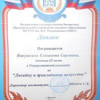 Олимпиада в МГУТУ им. К.Г. Разумовского