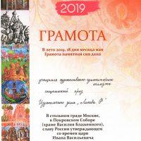 Специальный приз Издательского дома Лингва Ф