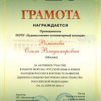 Грамота Романовой О.В.