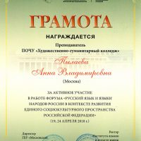Грамота Пылаевой А.В.