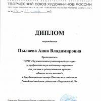 диплом Пылаева