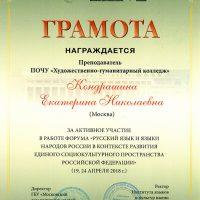 Грамота Кондрашиной Е.Н.