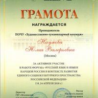 Грамота Наумовой Ю.В