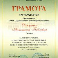 Грамота Докукиной А.П.
