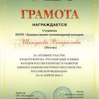 Грамота Шипуновой Владиславе