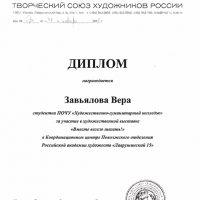 диплом Завьялова