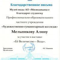 Мельниковой-Алине