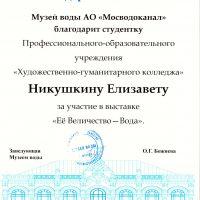 Никушкиной-Елизавете