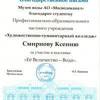 Смирновой-Ксении