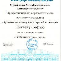 Титаевой-Софье