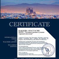 сертификат—Павлова