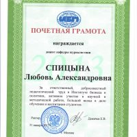 Грамота Спицына