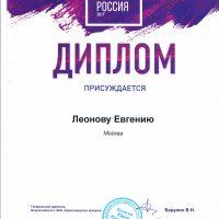 Диплом Леонов
