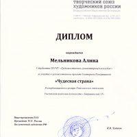 Мельникова Алина