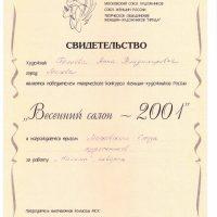свидетельство 2001