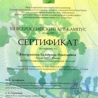 Сертификат Кондрашина
